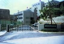 沖縄建設会館
