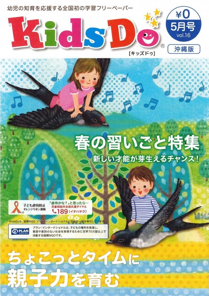 KidsDo(キッズドゥ)沖縄版5月号発刊について