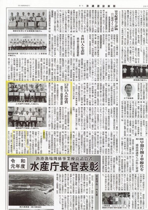建設新聞記事01