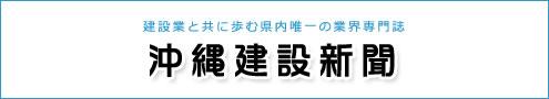 沖縄建設新聞